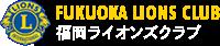 Fukuoka Lions Club